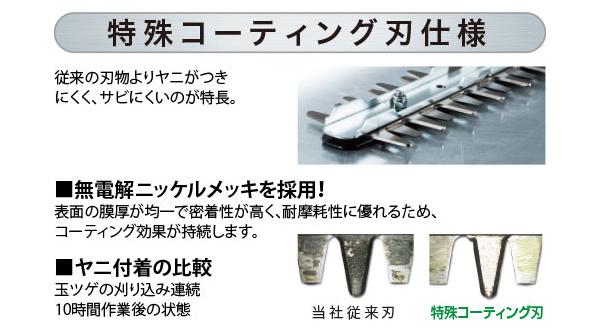 マキタ(makita) 電動ミニ生垣バリカン MUH2301 刈込幅230mm 防振 特殊コート刃