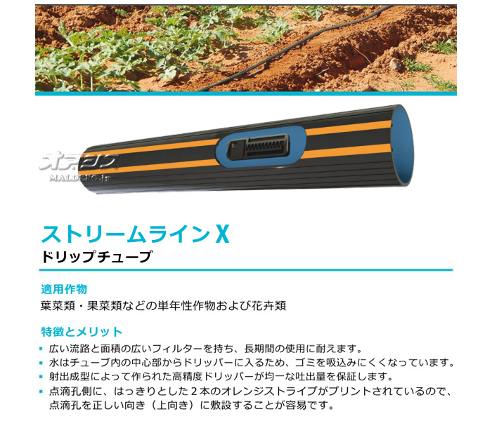 住化農業資材 点滴チューブ ストリームラインX 80-01 1000m巻 10cmピッチ