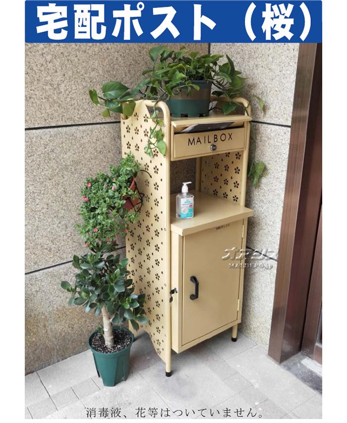 メタルテック メールボックス+宅配ボックス一体型 宅配ポスト 桜 ベージュ