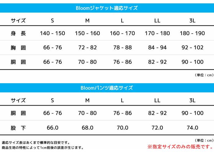 田中産業(TANAKA SANGYO) 伸縮性ゴアテックス Bloomウェア(ジャケット・パンツのセット) ロイヤルブルー