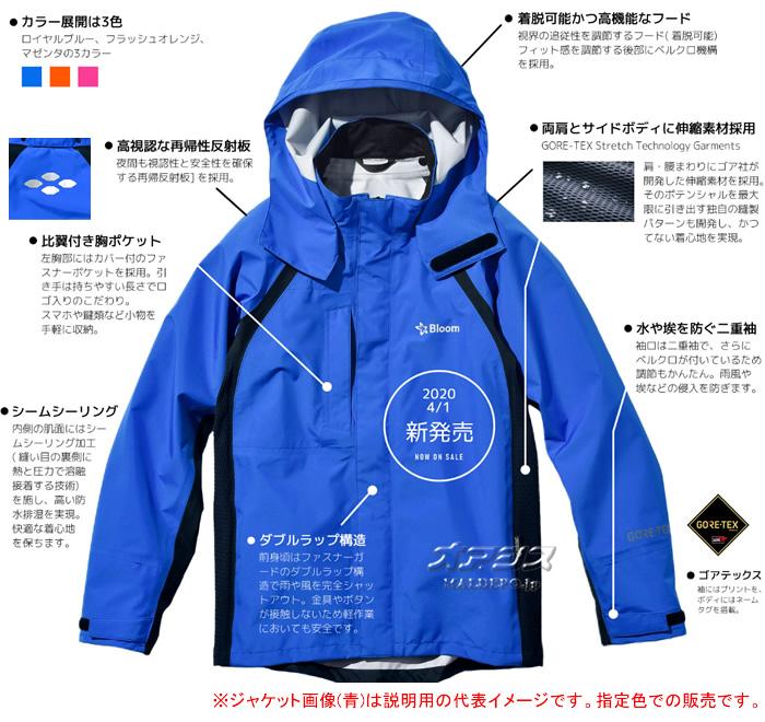 田中産業(TANAKA SANGYO) 伸縮性ゴアテックス Bloomウェア(ジャケット・パンツのセット) オレンジ