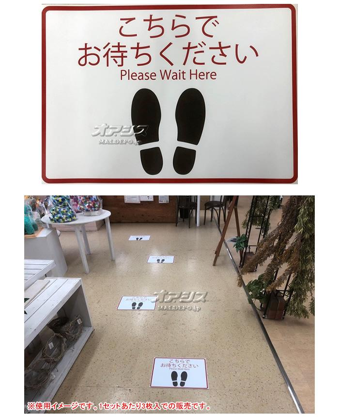 南栄工業 ソーシャルディスタンスステッカー 3枚入 こちらでお待ち下さい【受注生産品】【法人値引有】