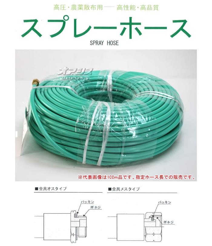 十川ゴム(トガワ/TOGAWA) 動噴用ホース(農業用) グリーン軽量スプレーホース φ5×100m 高圧タイプ PF1/4