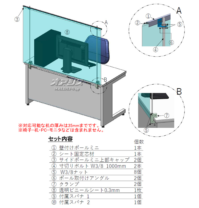 職場クラスター対策セット シート最大長2m(オーダー品)【受注生産品】