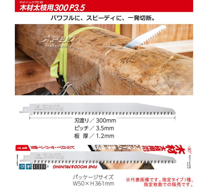 ゼットソー(ゼット販売/岡田金属工業所) レシプロソー替刃 快速厚刃 木材太枝用300P3.5 6枚入り(1枚入りx6セット) 刃渡り210mm