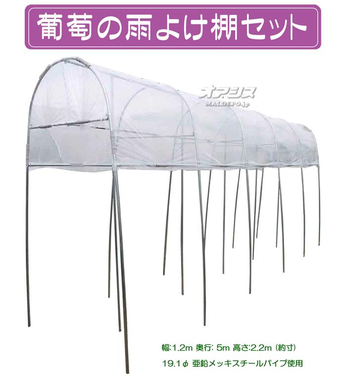 南栄工業 葡萄の雨よけ棚セット【地域別運賃】