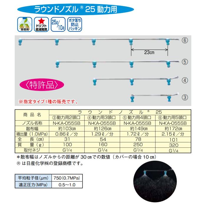 ヤマホ工業(YAMAHO) ラウンドノズル25動力用5頭口 G1/4