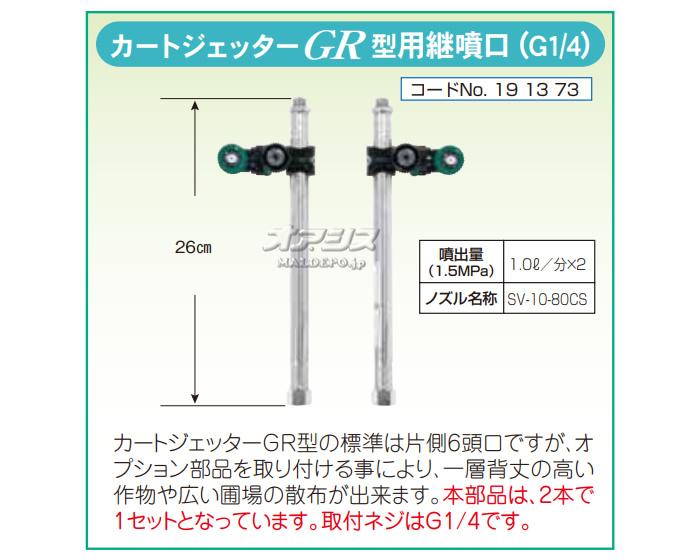ヤマホ工業(YAMAHO) カートジェッターGR型用継噴口 G1/4【受注生産品】