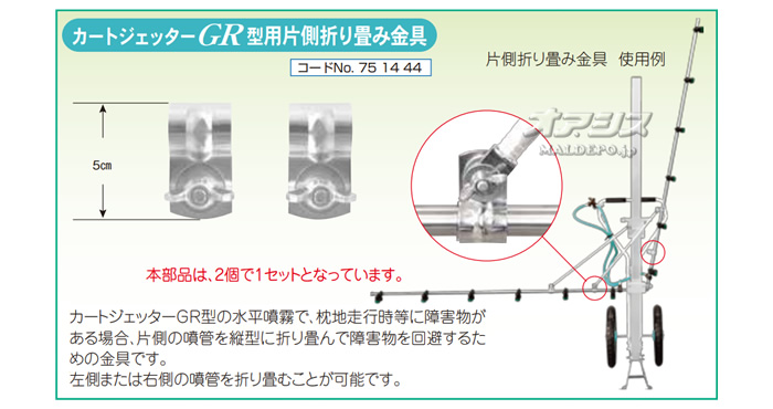 ヤマホ工業(YAMAHO) カートジェッターGR型用片側折り畳み金具【受注生産品】