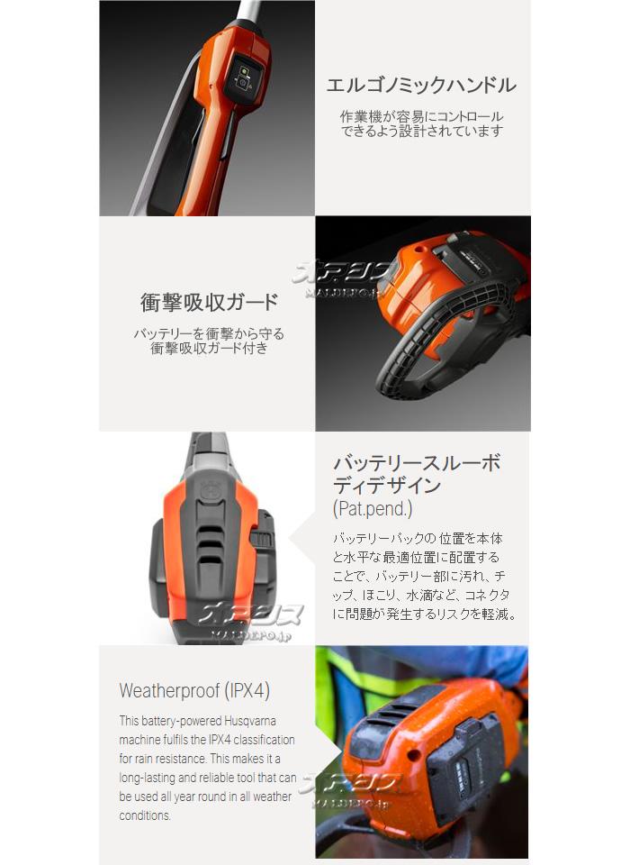 ハスクバーナ 36V充電式クリアリングソー 530iPX 250mm 本体のみ【地域別運賃】