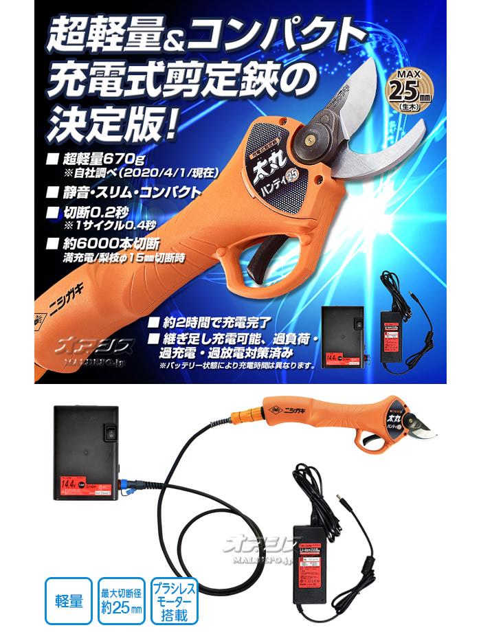 ニシガキ 14.4V充電式 剪定ばさみ 太丸ハンディ25 N-928 最大切断径25mm バッテリ・充電器付