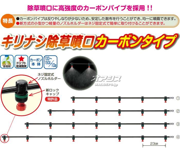 ヤマホ工業(YAMAHO) キリナシ除草5頭口 カーボンタイプ G1/4