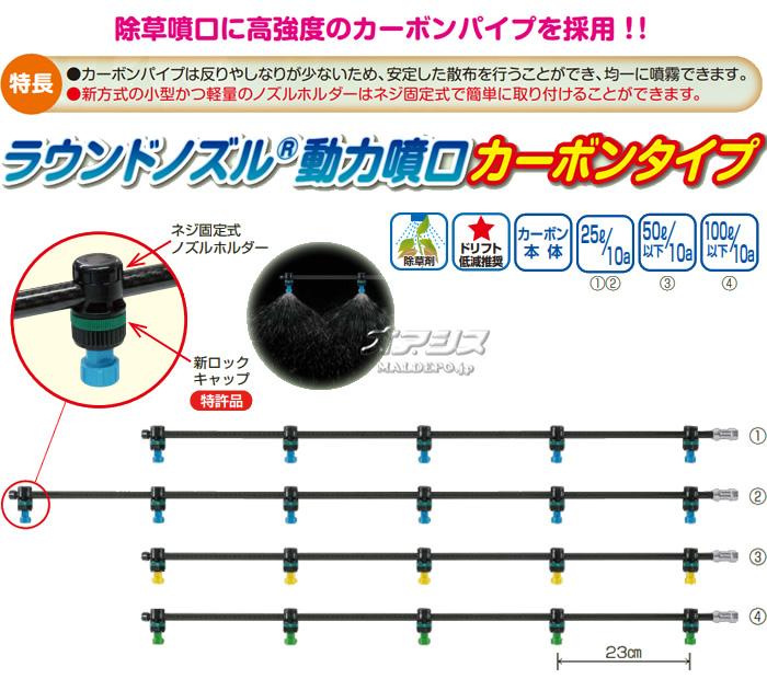ヤマホ工業(YAMAHO) ラウンドノズル50動力5頭口 カーボンタイプ G1/4