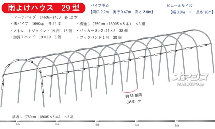 南栄工業 雨よけハウス A-29型 間口2.2m 奥行9.47m【地域別運賃】