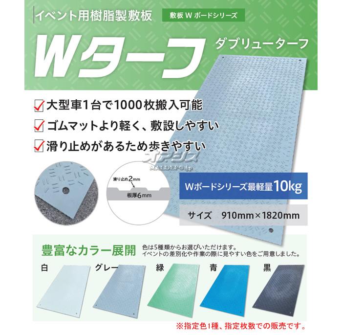 ウッドプラスチックテクノロジー イベント用 樹脂製 養生敷板 Wターフ 片面凸 緑 910×1820mm 10枚セット 910*1820*8mm/枚【法人のみ】【営業所留め可】