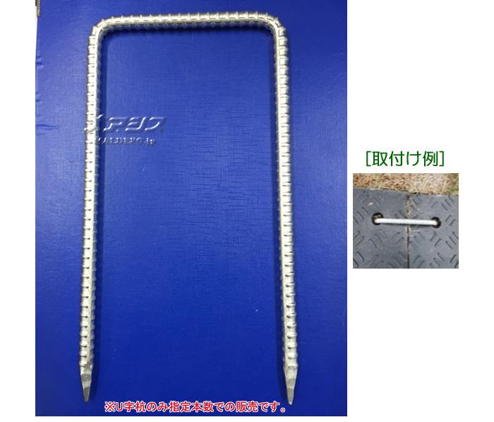 ウッドプラスチックテクノロジー Wボード用 U字型アンカー(U字杭) 50本セット