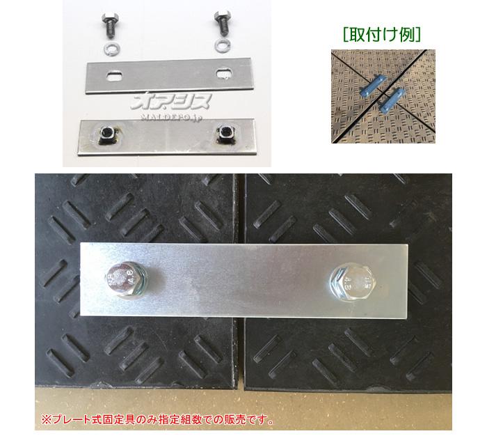 ウッドプラスチックテクノロジー Wボード用 プレート型 分割パーツ式 固定金具 4組セット