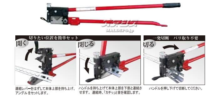 モクバ(Mokuba/小山刃物製作所) 手動式 アングルカッター R50 D-70 R付アングル専用 全長1060mm
