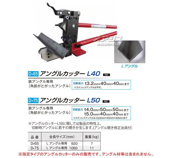 モクバ(Mokuba/小山刃物製作所) 手動式 アングルカッター L50 D-75 Lアングル専用 全長1060mm