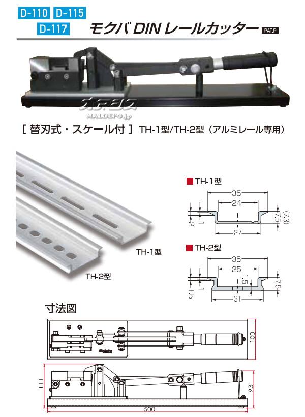 モクバ(Mokuba/小山刃物製作所) DINレールカッター TH-1 D-110