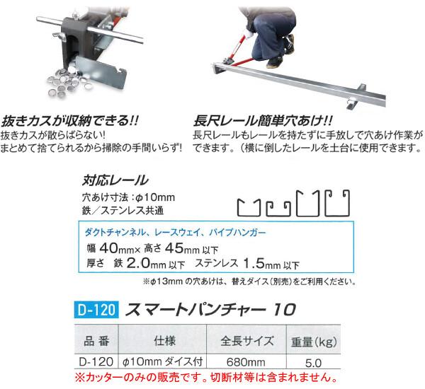 モクバ(Mokuba/小山刃物製作所) ダクトチャンネル・レースウェイ用 穴あけ工具 スマートパンチャー10 D-120 φ10mm ダイス付