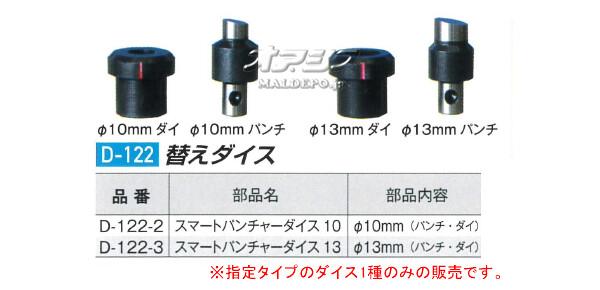 モクバ(Mokuba/小山刃物製作所) 替えダイス スマートパンチャーダイス10 D-120-2 パンチ・ダイ φ10mm