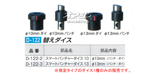 モクバ(Mokuba/小山刃物製作所) 替えダイス スマートパンチャーダイス13 D-122-3 パンチ・ダイ φ13mm