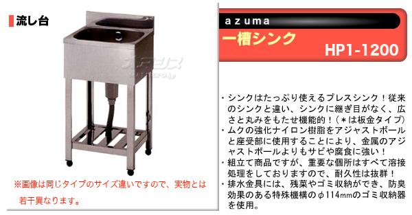 東製作所(azuma) 流し台 一槽シンク HPC1-1200