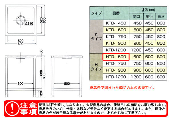 東製作所(azuma) ダスト台 HTD-600 【個人宅都度見積り】