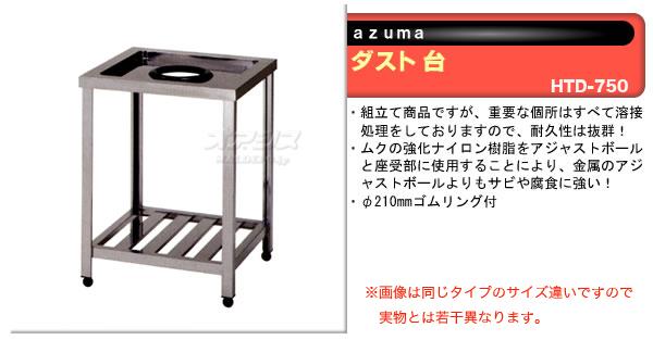 東製作所(azuma) ダスト台 HTD-750 【個人宅都度見積り】