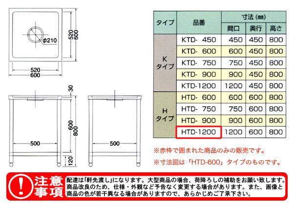 東製作所(azuma) ダスト台 HTD-1200 【個人宅都度見積り】