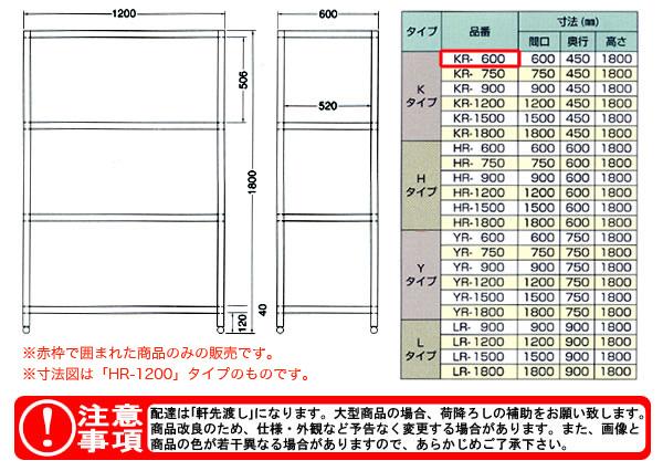 東製作所(azuma) パンラック KR-600 【個人宅都度見積り】