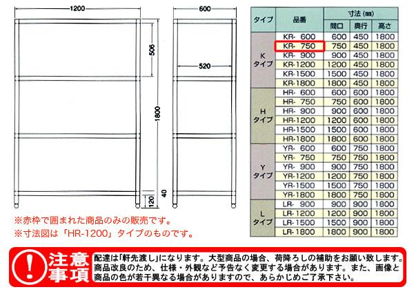 東製作所(azuma) パンラック KR-750 【個人宅都度見積り】