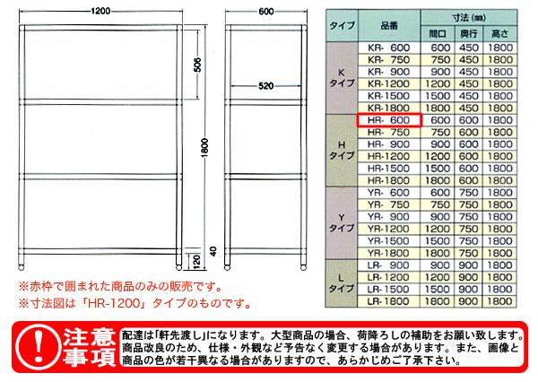 東製作所(azuma) パンラック HR-600 【個人宅都度見積り】