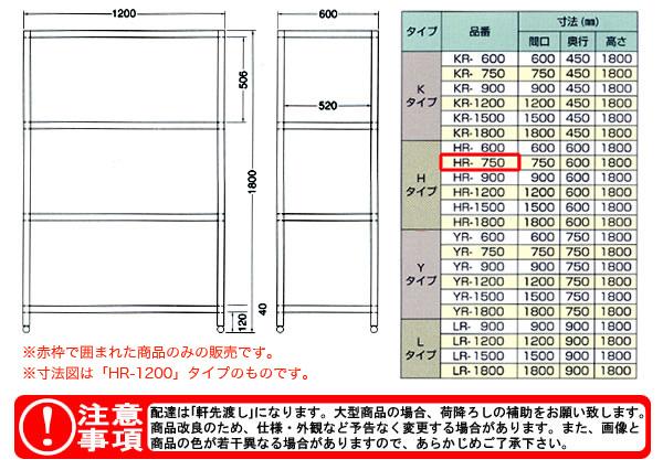 東製作所(azuma) パンラック HR-750 【個人宅都度見積り】