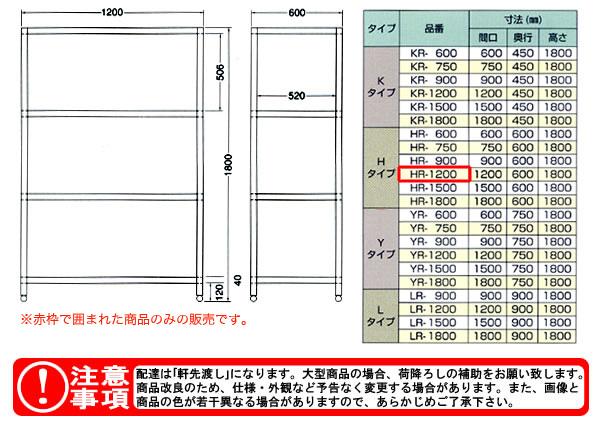 東製作所(azuma) パンラック HR-1200 【個人宅都度見積り】