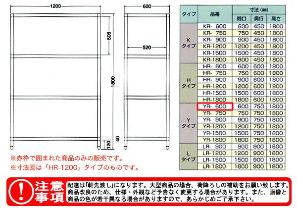 東製作所(azuma) パンラック YR-600 【個人宅都度見積り】