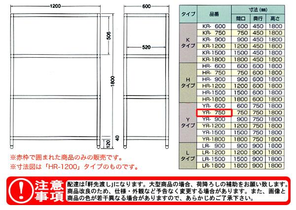 東製作所(azuma) パンラック YR-750 【個人宅都度見積り】