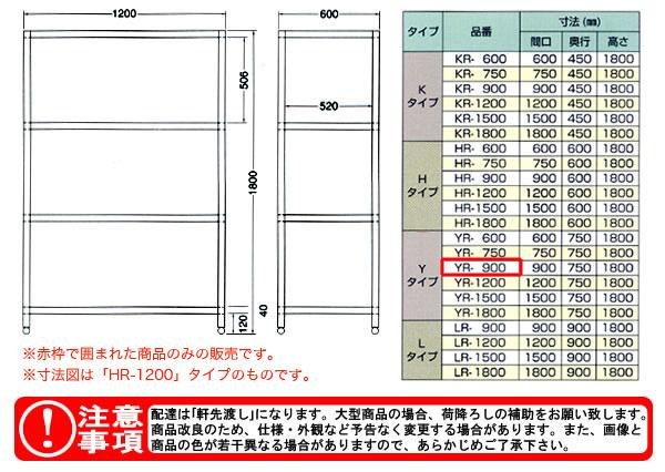 東製作所(azuma) パンラック YR-900 【個人宅都度見積り】