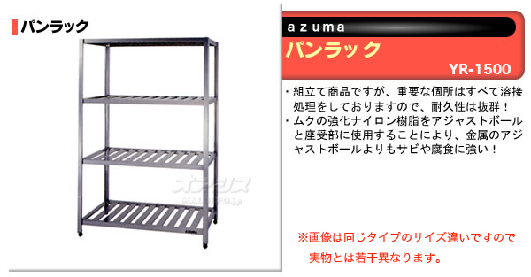 東製作所(azuma) パンラック YR-1500 【個人宅都度見積り】