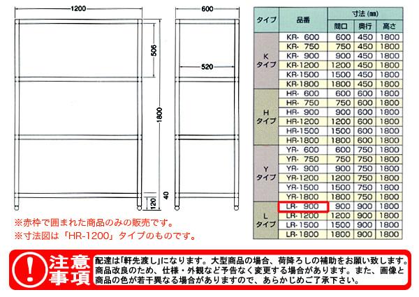 東製作所(azuma) パンラック LR-900 【個人宅都度見積り】