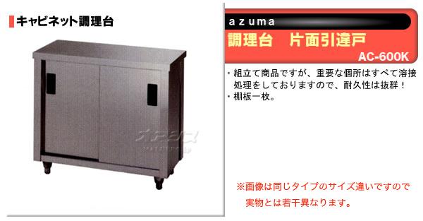 東製作所(azuma) 調理台 片面引違戸 AC-600K 【個人宅都度見積り】