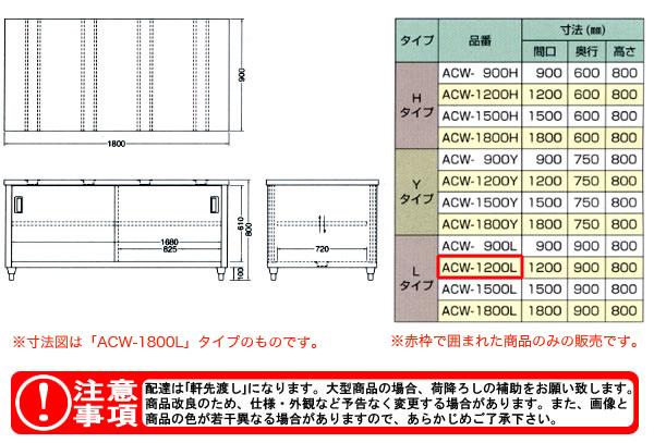 東製作所(azuma) 調理台 両面引違戸 ACW-1200L 【個人宅都度見積り】