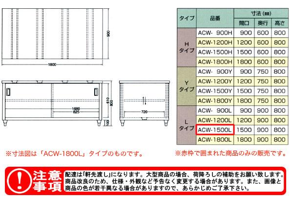 東製作所(azuma) 調理台 両面引違戸 ACW-1500L 【個人宅都度見積り】