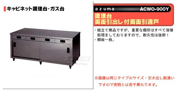 東製作所(azuma) 調理台 両面引出し付両面引違戸 ACWO-900Y 【個人宅都度見積り】