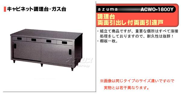東製作所(azuma) 調理台 両面引出し付両面引違戸 ACWO-1800Y 【個人宅都度見積り】
