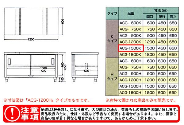 東製作所(azuma) ガス台 片面引違戸 ACG-1500K 【個人宅都度見積り】
