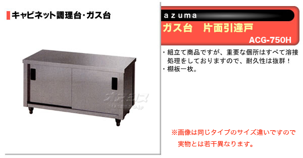 東製作所(azuma) ガス台 片面引違戸 ACG-750H 【個人宅都度見積り】