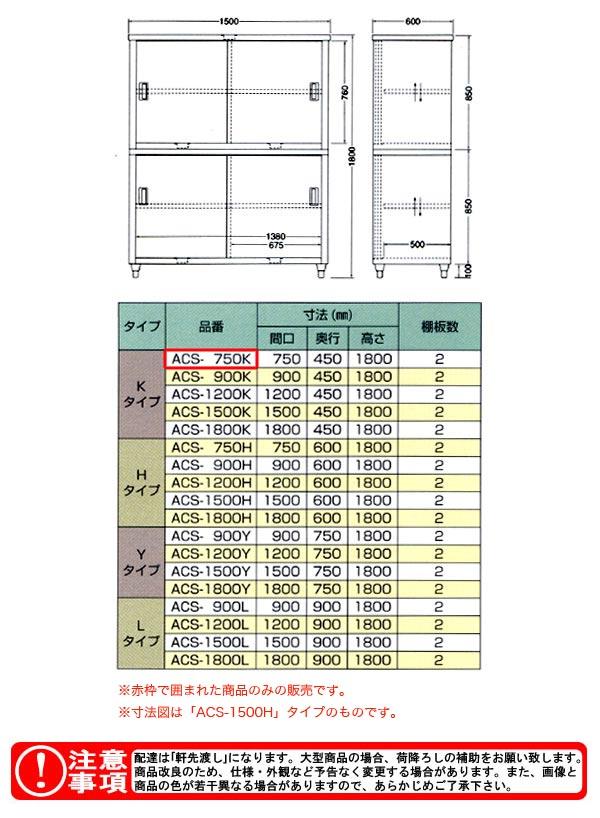 東製作所(azuma) 食器戸棚 片面引違戸 ACS-750K 【個人宅都度見積り】