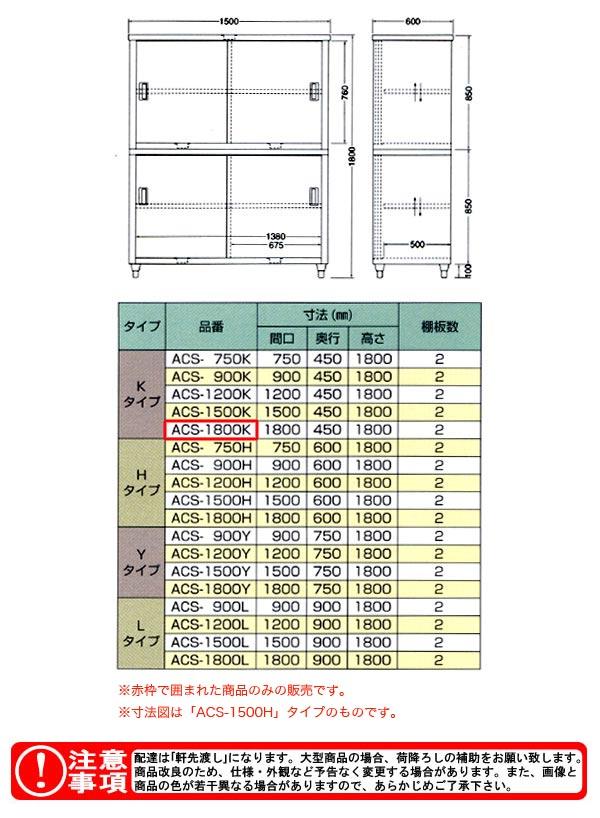 東製作所(azuma) 食器戸棚 片面引違戸 ACS-1800K 【個人宅都度見積り】